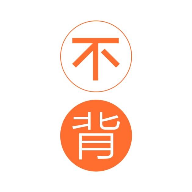 不背單詞-真實語境學英語單詞:在 App Store 上的內容