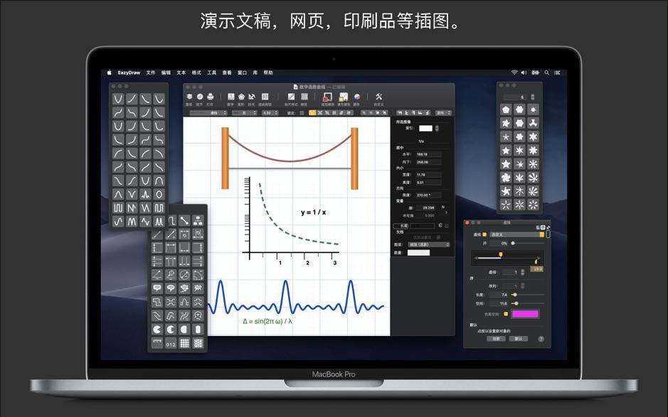 EazyDraw 9.3.1 Mac 破解版 矢量绘图应用程序-麦氪派(WaitsUn.com | 爱情守望者)