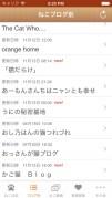 日刊ねこ新聞 - 猫ブログ&ネコ動画アプリスクリーンショット3