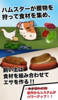 俺のデブハムスター育成物語紹介画像3
