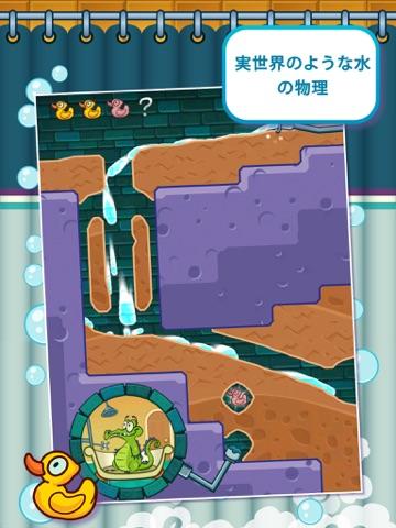 スワンピーのお風呂パニック! Screenshot