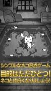 にゃんこハザード 〜とあるネコの観察日記〜スクリーンショット2