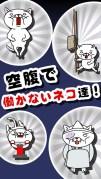 ねこのお化け屋敷 〜放置系経営シミュレーション〜スクリーンショット3