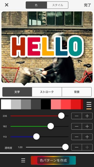 Phonto 写真文字入れ Screenshot