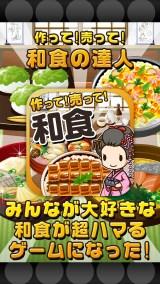 和食の達人~つくって売ってお店をでっかく!~紹介画像1