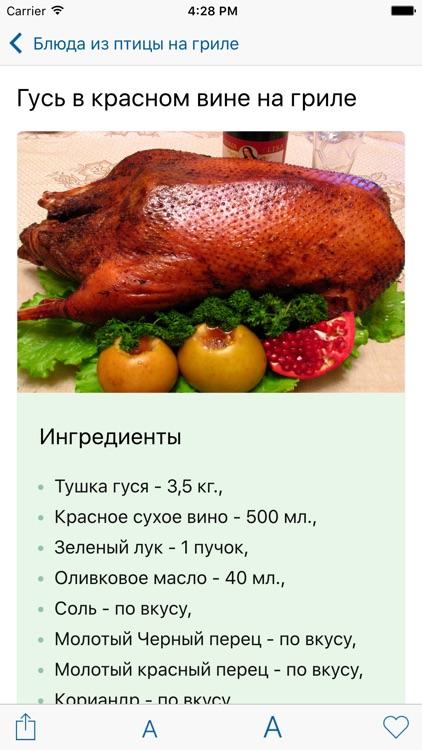 Рецепты шашлыка, барбекю, для гриля с фото бесплатно ...