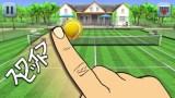 ヒットテニス3 - Hit Tennis 3紹介画像1