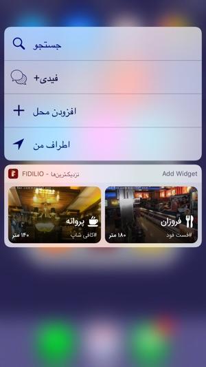Fidilio Screenshot