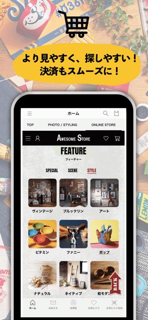 AWESOME STORE 公式アプリ Screenshot