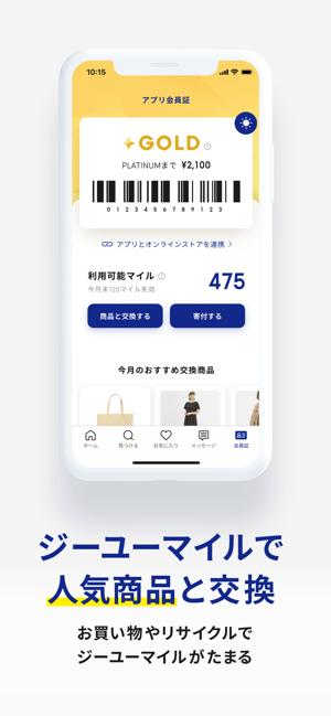 ジーユー Screenshot