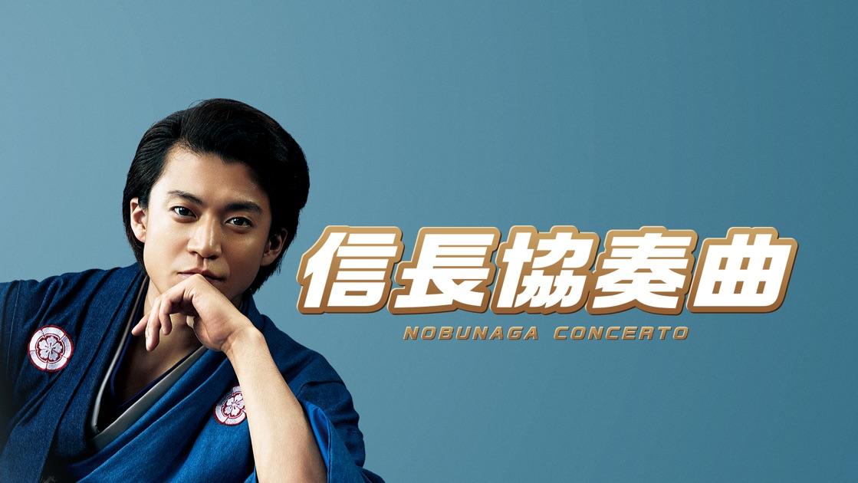 『映畫 信長協奏曲 NOBUNAGA CONCERTO』をApple TVで