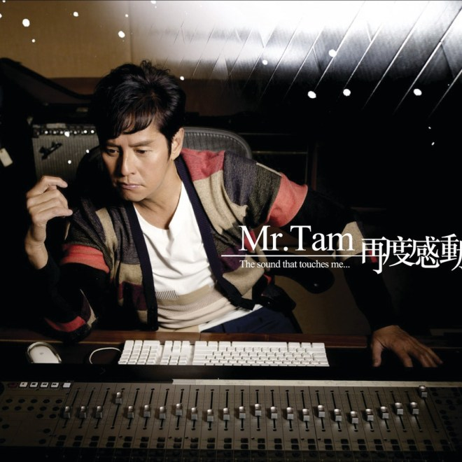 Alan Tam - 再度感動