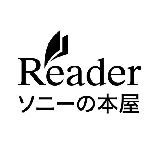 ソニーの電子書籍 Reader™ 小説・漫画・雑誌・無料本多数