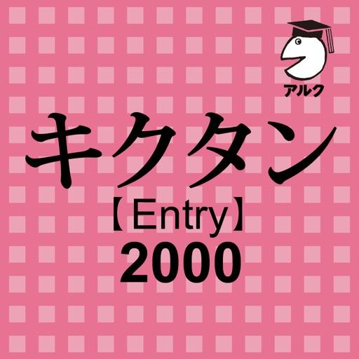 キクタン 【Entry】 2000 [アルク]