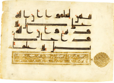 Qur'an page on vellum, 9th c., Sotheby's June 2020, lot 5, £60.000-£80.000