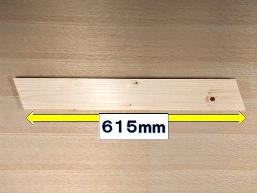 615mmの平行四辺形
