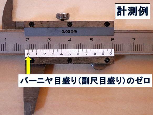 バーニヤ目盛りのゼロが示す本尺目盛りの数値