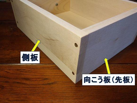 側板と向こう板をビス止め。