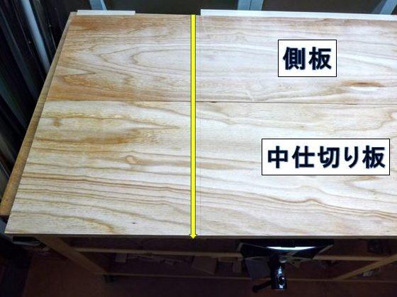 側板・中仕切り板に基準面を墨付け