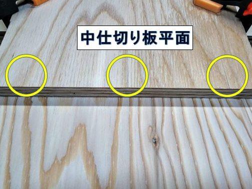 中仕切り板平面に溝位置を墨付け