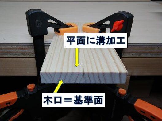 ②材を作業台に固定