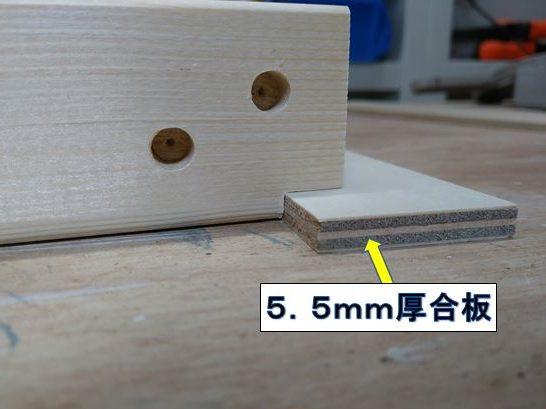 5.5mmシナべニアをスペーサーとして使用