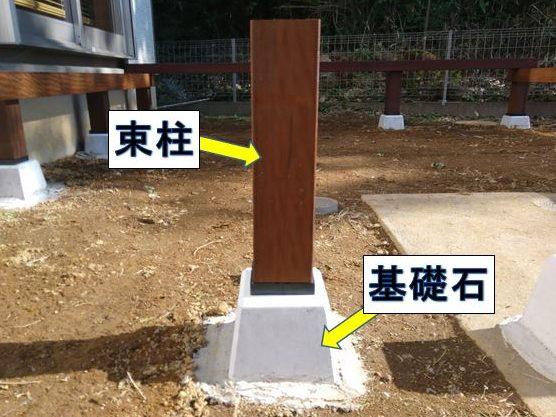 基礎石と束柱