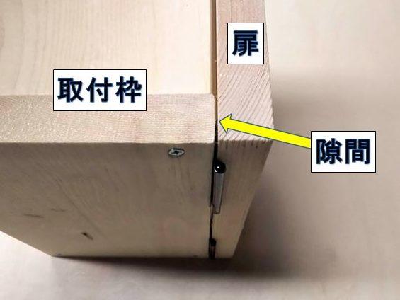 扉と取付枠の隙間
