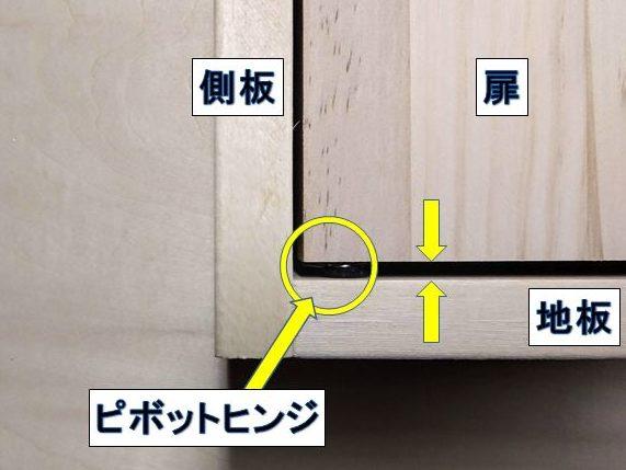 扉と天・地板との隙間