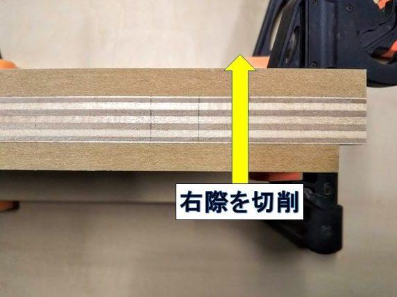 掘り込み加工部分の右際を切削