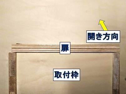 扉・取付枠を真上から見た写真