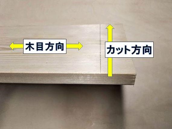 1×6材を直線カット
