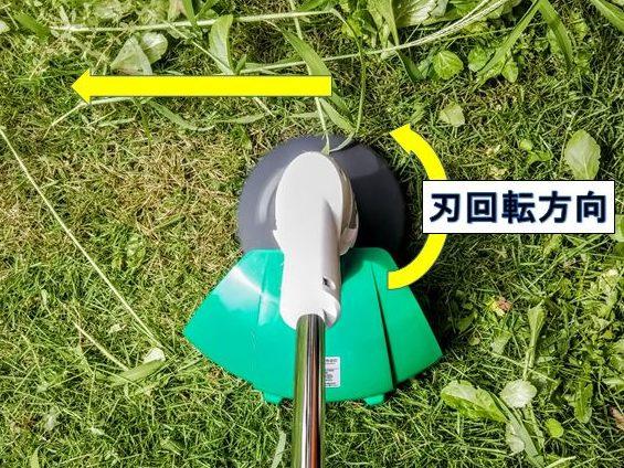 草刈刃の回転方向と正しい草刈方向