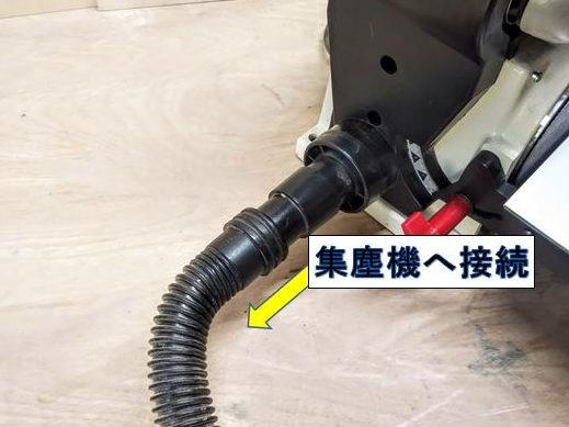 集塵機へ接続
