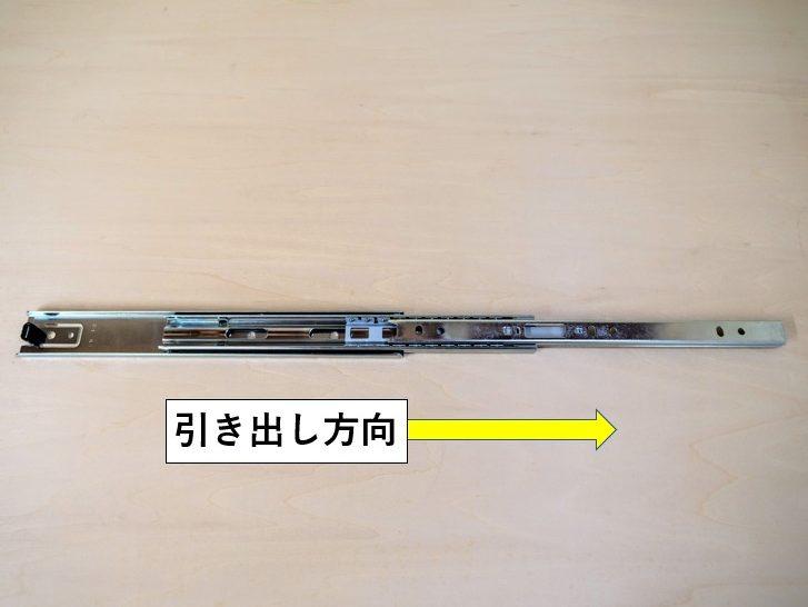 ベアリングタイプのスライドレール(全開)