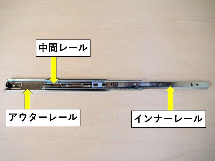 3段引きスライドレール