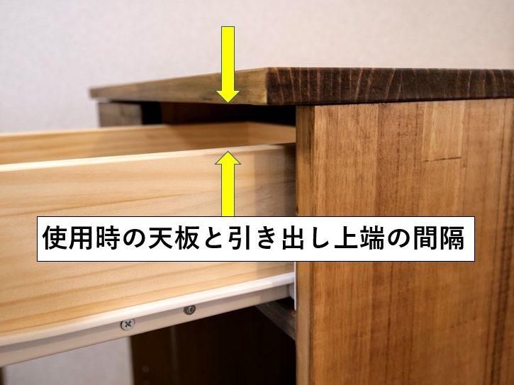 使用時の天板と引き出し上端の間隔