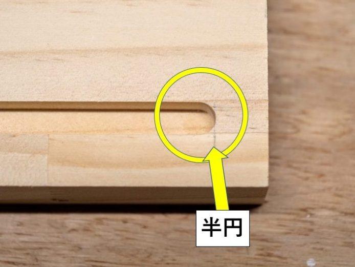 切削始めと終わりの形状が半円形になる