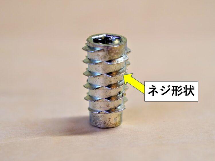 ねじ込みタイプ(外側がネジ形状)