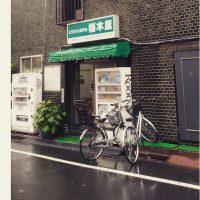 โตเกียวคนเดียว เที่ยวแบบโง่ๆ EP.1 ฉุกละหุก
