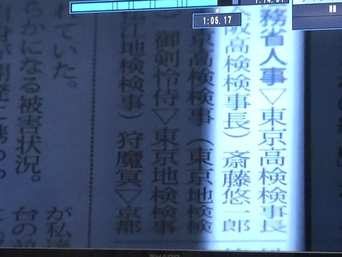 99.9 ドラマ中の新聞記事