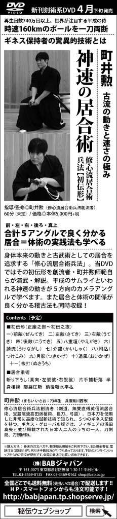 修心流居合術兵法 初伝形DVD