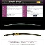 栃木県登録56番の大々名旧蔵刀