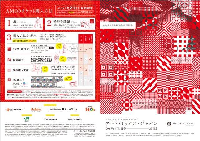 アートミックスジャパン 修心流居合術兵法公開演武