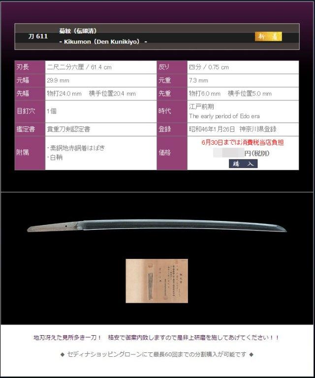 菊紋(伝國清)