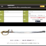 陸軍尉官指揮刀 – Army company officer commanding sword –