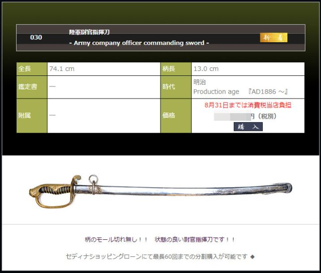 陸軍尉官指揮刀 - Army company officer commanding sword -