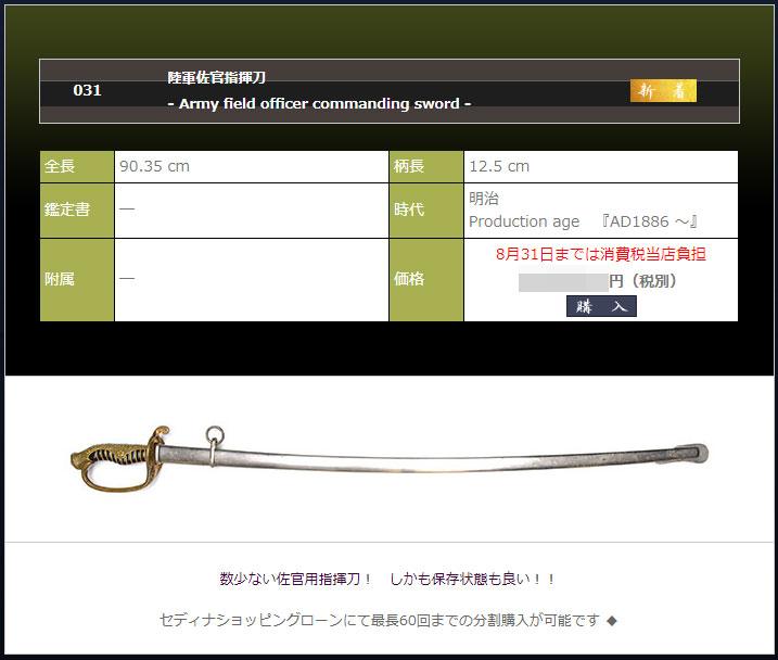 陸軍佐官指揮刀 - Army field officer commanding sword -