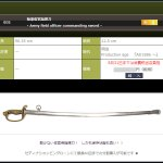 陸軍佐官指揮刀 – Army field officer commanding sword –