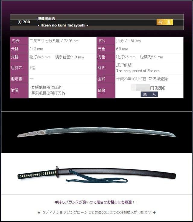 肥前國忠吉 ~手持ちバランスが良く、緻密に練られた地鉄が美しい一刀~